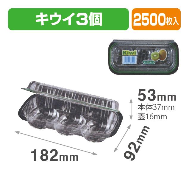 FQ3 キウイPOS.4C(改)