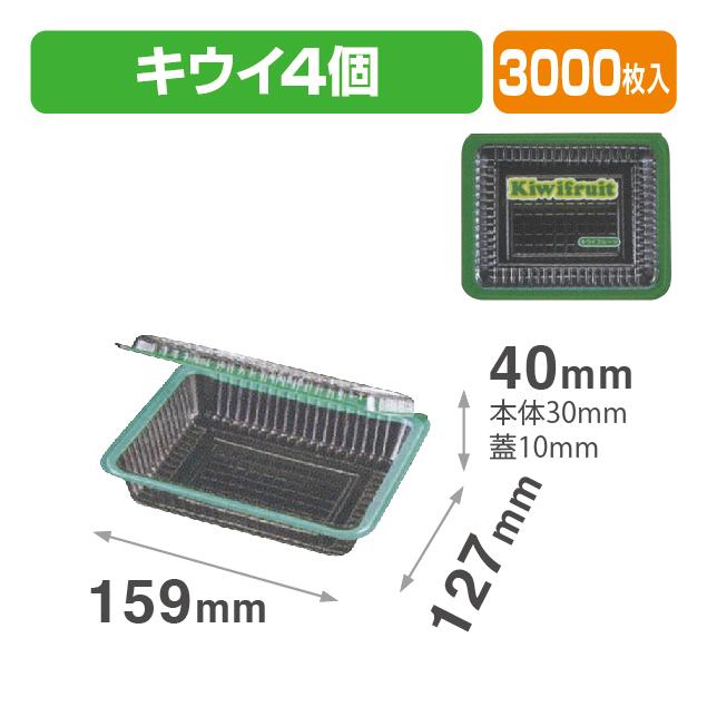 FQ4 キウイ.3C(改)