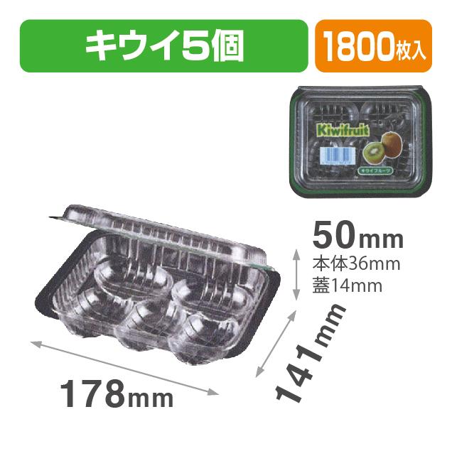 FQ5 キウイPOS.4C(改2)