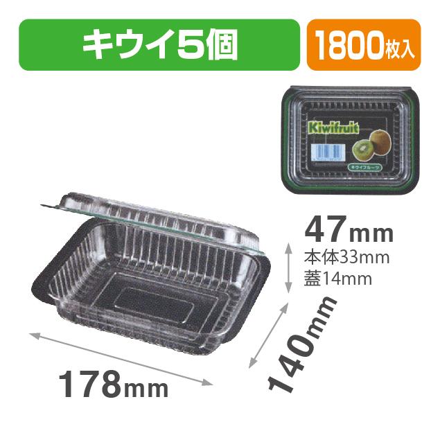 FQ5-1 キウイPOS.4C(改2)