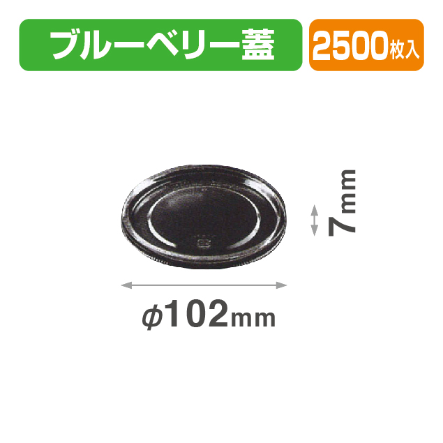 T-MS100-TC嵌合蓋(A-PET)