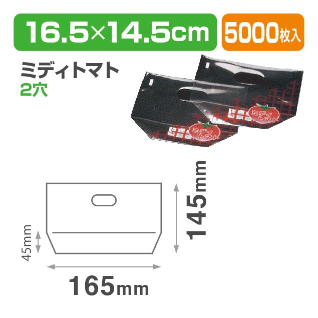 サンバッグS-1614 ミディトマト