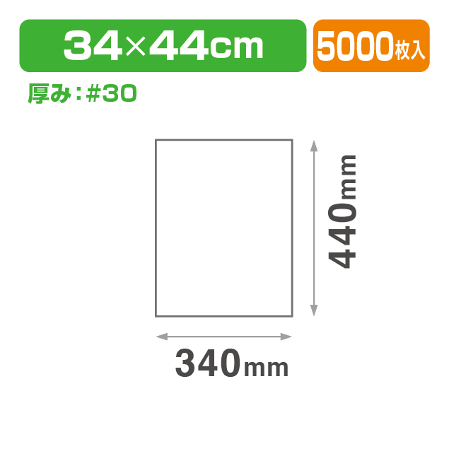 フラワ-シ-ト #30X440X340