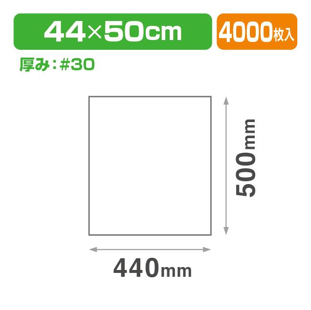 フラワ-シ-ト #30X440X500