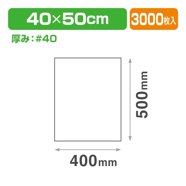 フラワ-シ-ト #40X400X500