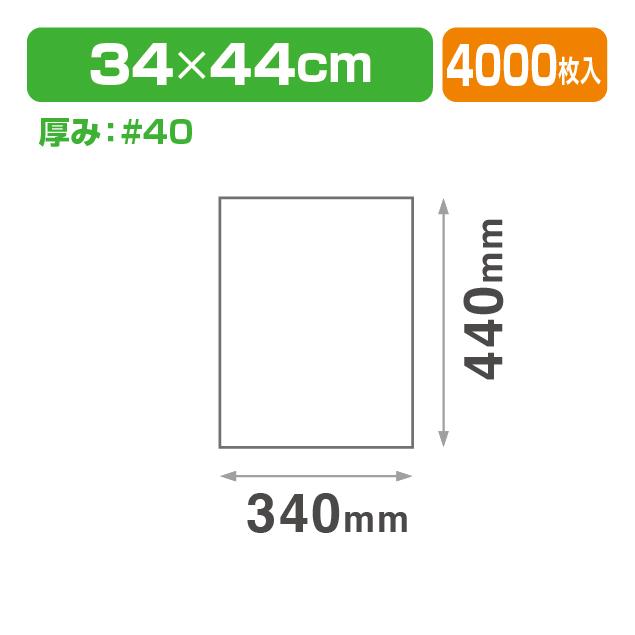 フラワ-シ-ト #40X440X340