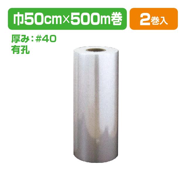 フラワーNMロールA-1 #40×500×500