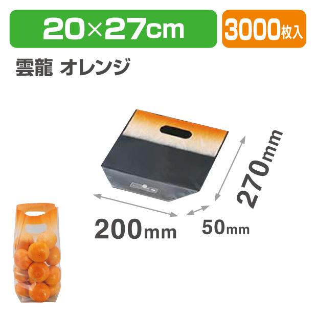 サンバッグV2027 雲竜 オレンジ