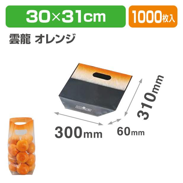 サンバッグV3031 雲竜 オレンジ