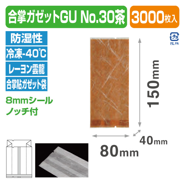 合掌ガゼットGU No.30 小豆