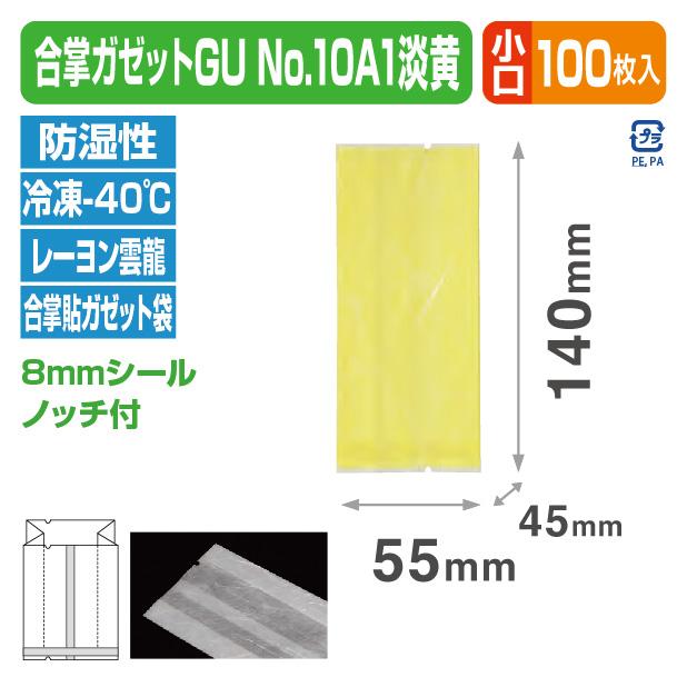合掌ガゼットGU No.10 A1 淡黄 バラ