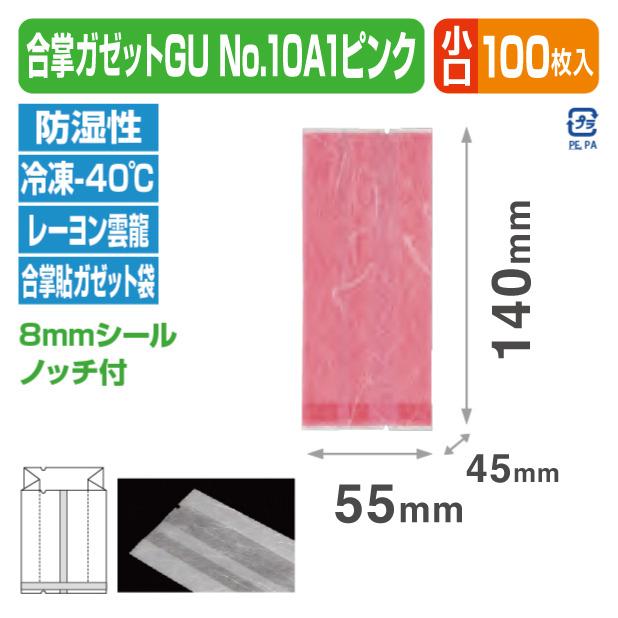 合掌ガゼットGU No.10 A1 ピンク バラ