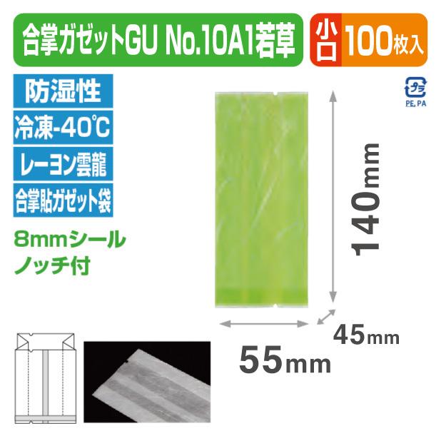 合掌ガゼットGU No.10 A1 若草 バラ