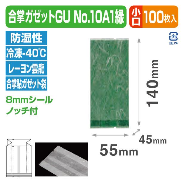 合掌ガゼットGU No.10 A1 緑 バラ