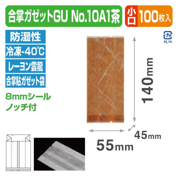 合掌ガゼットGU No.10 A1 茶 バラ
