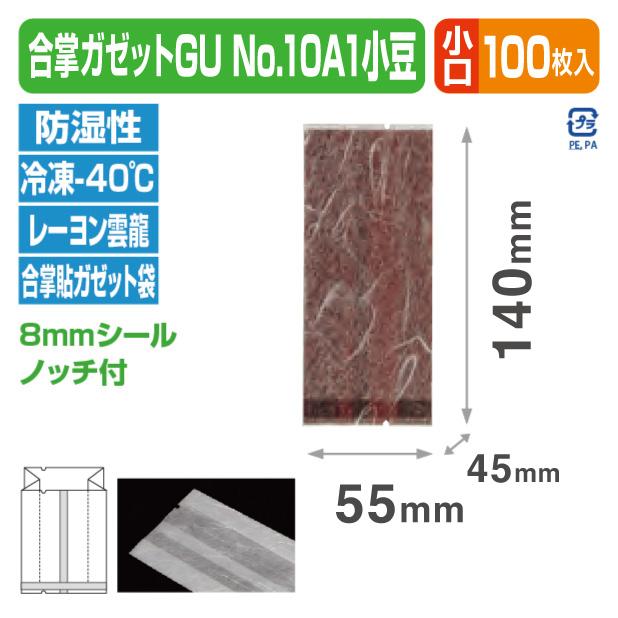 合掌ガゼットGU No.10 A1 小豆 バラ