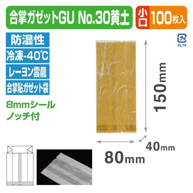 合掌ガゼットGU No.30 黄土 バラ