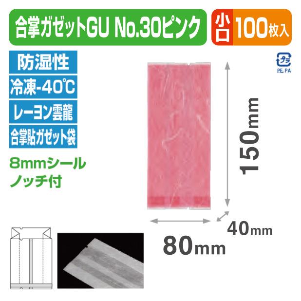 合掌ガゼットGU No.30 ピンク バラ