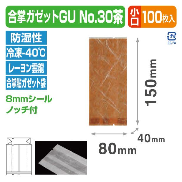 合掌ガゼットGU No.30 茶 バラ
