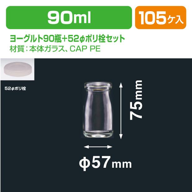 ヨーグルト90瓶