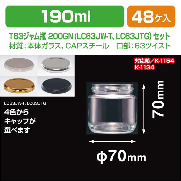 T63ジャム瓶 200GN