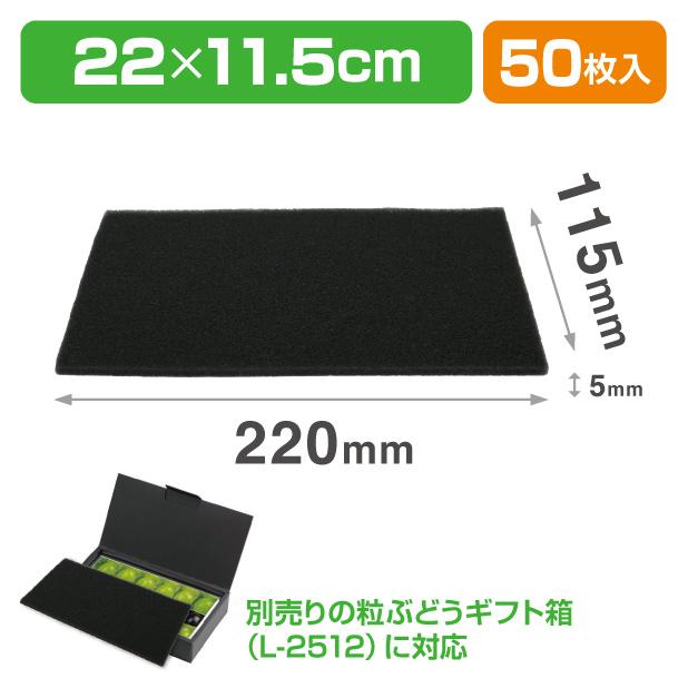 ウレタン黒 5×220×115mm(L-2512 粒ぶどう18H用)