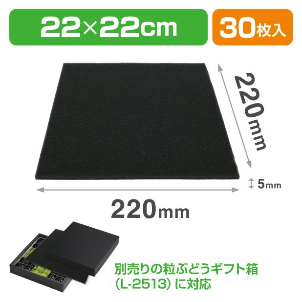 ウレタン黒 5×220×220mm(L-2513 粒ぶどう36H用)