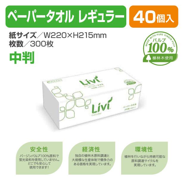 リビィペーパータオル レギュラー グリーンラベル(300枚)