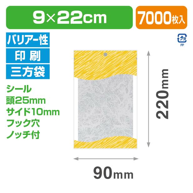 ストロングパック BXP-6 ゼブラ(黄) 0922 HO