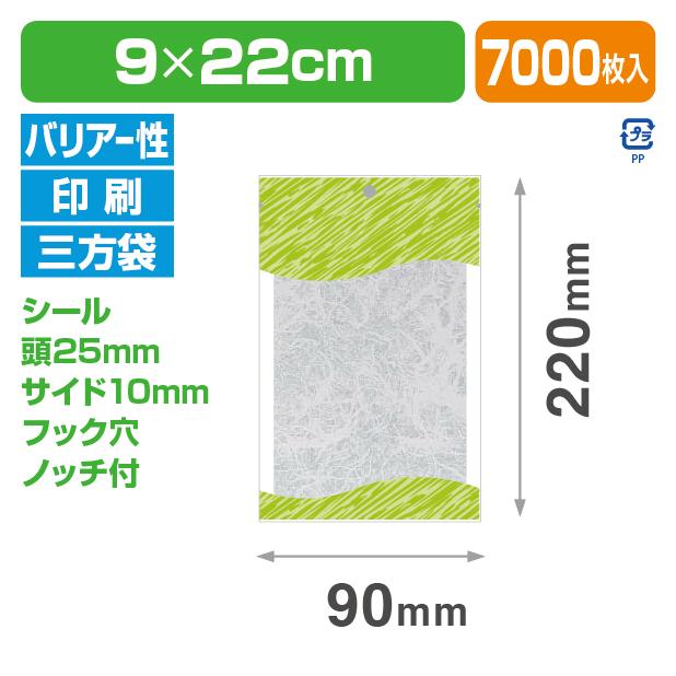 ストロングパック BXP-11 ゼブラ(緑) 0922 H