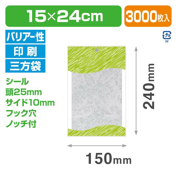 ストロングパック BXP-13 ゼブラ(緑) 1524 H