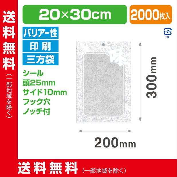 ストロングパック BXP-20 味(白) 2030 HO