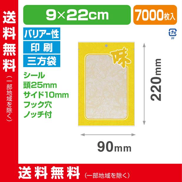 ストロングパック BXP-21 味(黄) 0922 HO