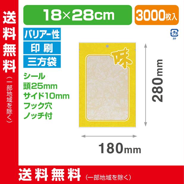 ストロングパック BXP-24 味(黄) 1828 HO