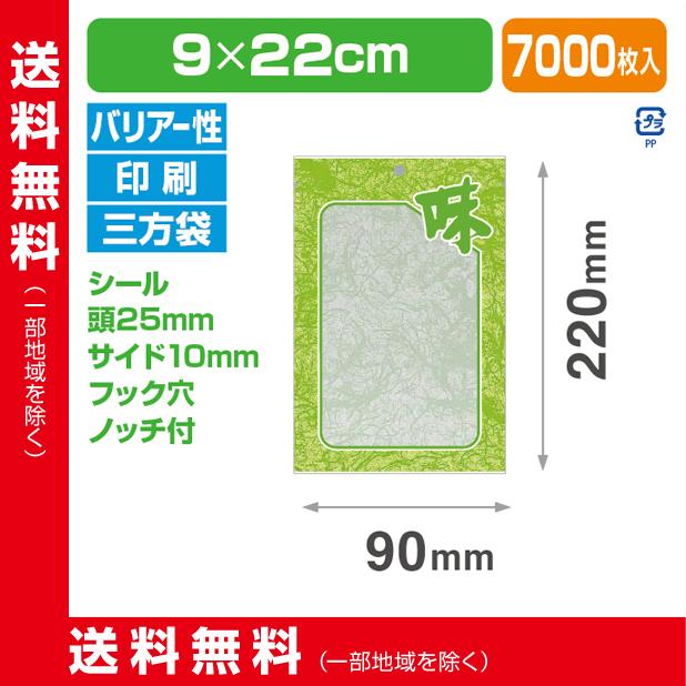 ストロングパック BXP-26 味(緑) 0922 HO