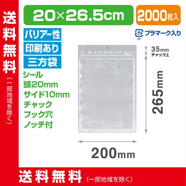 ストロングパック PBXP-4 フレーム 2030 ZHO