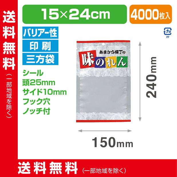 ストロングパック BX-1524 HO 横丁の味のれん(小)