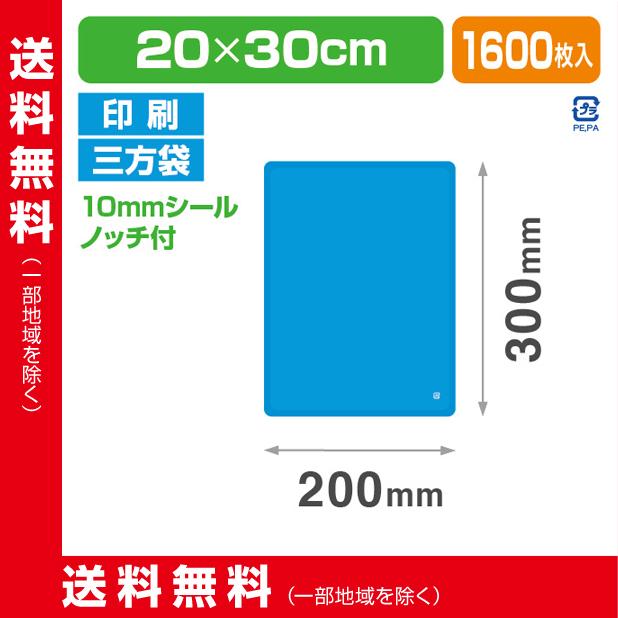 ストロングパック LS青-2030H商品画像1