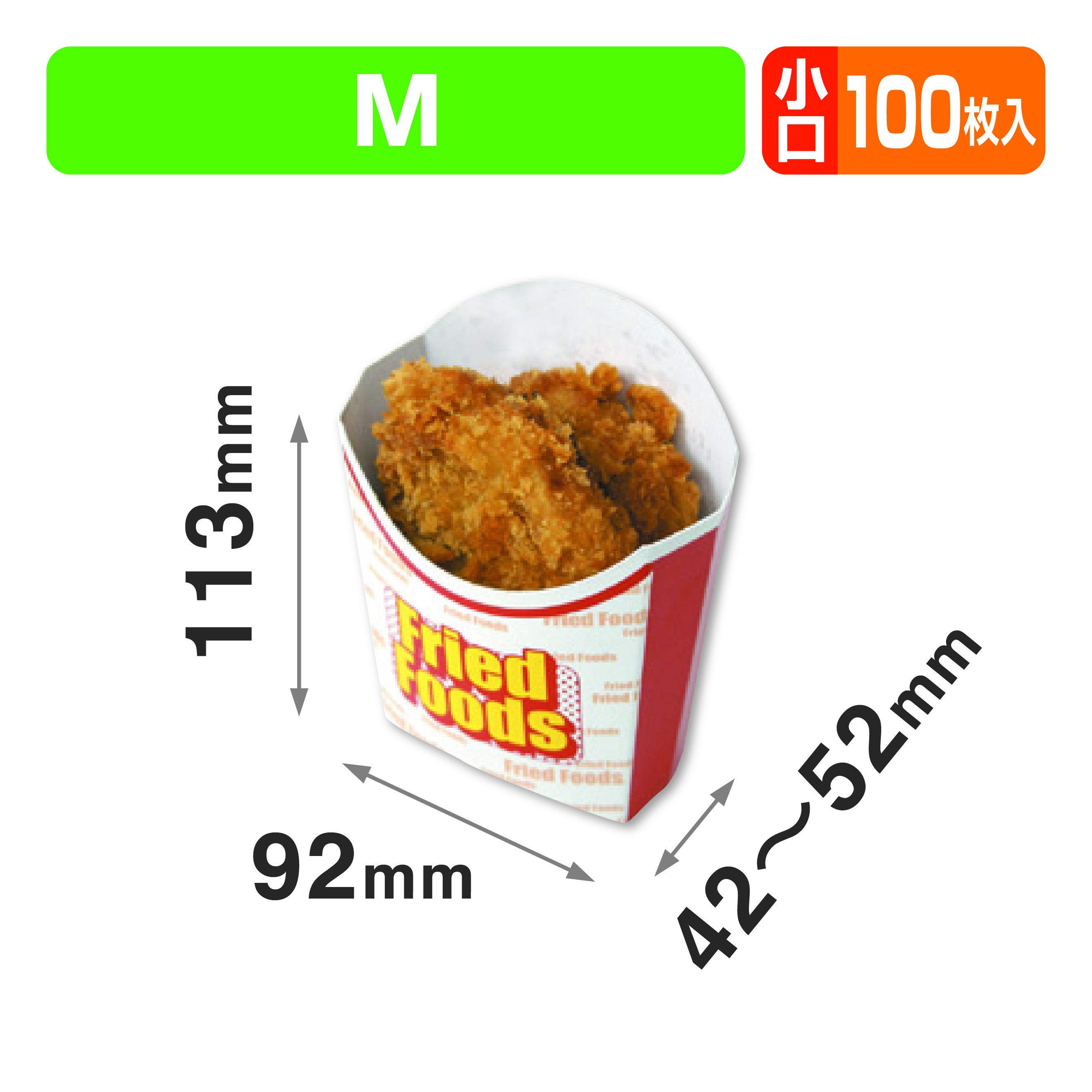 フライドフーズBOX-M小口