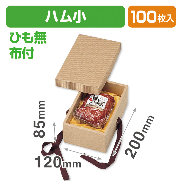 ナチュラルBOX15号ヒモ無・布付(ハム用ギフト箱)