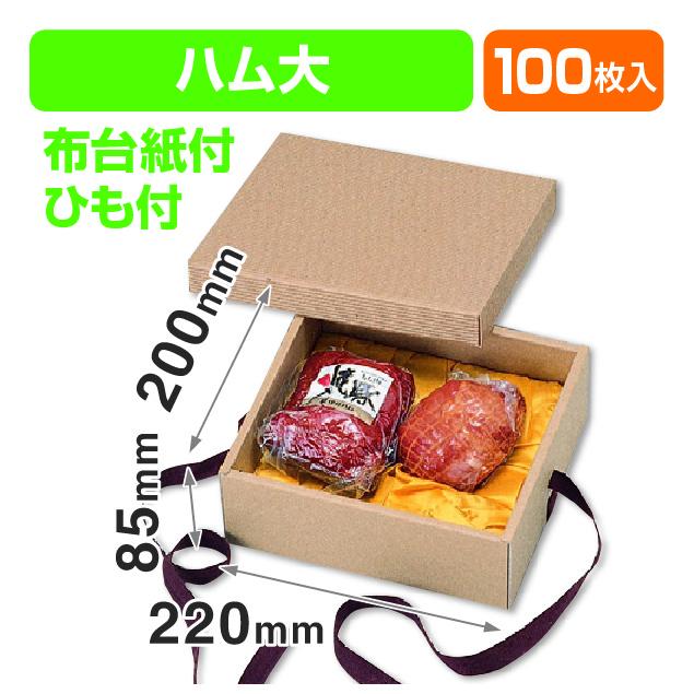 ナチュラルBOX16号ヒモ付・布付(ハム用ギフト箱)