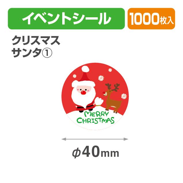 クリスマスシール サンタ①