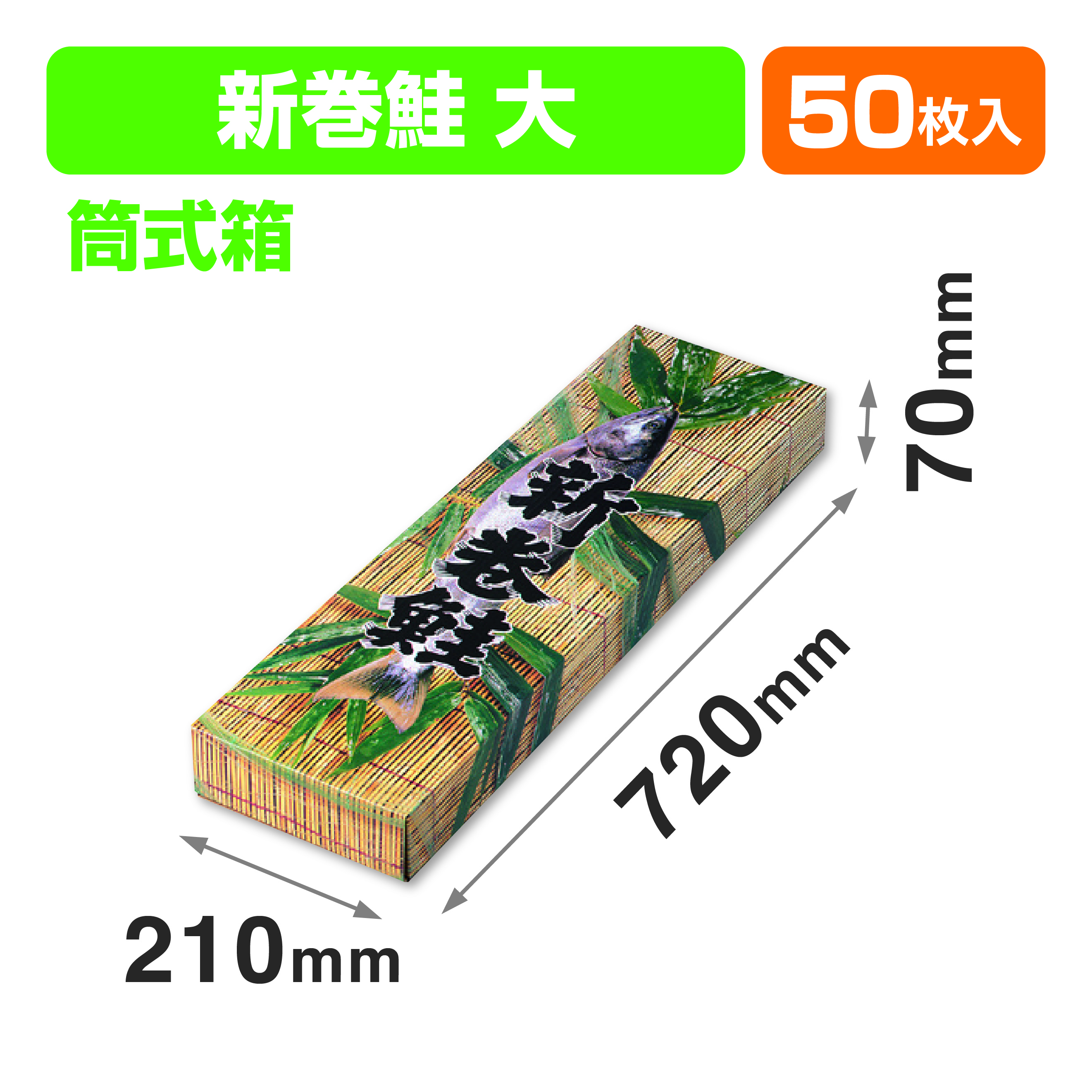 新巻鮭笹柄大商品画像1
