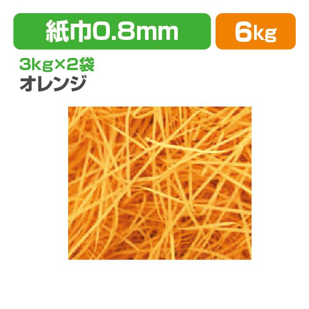 紙パッキンおレンジ