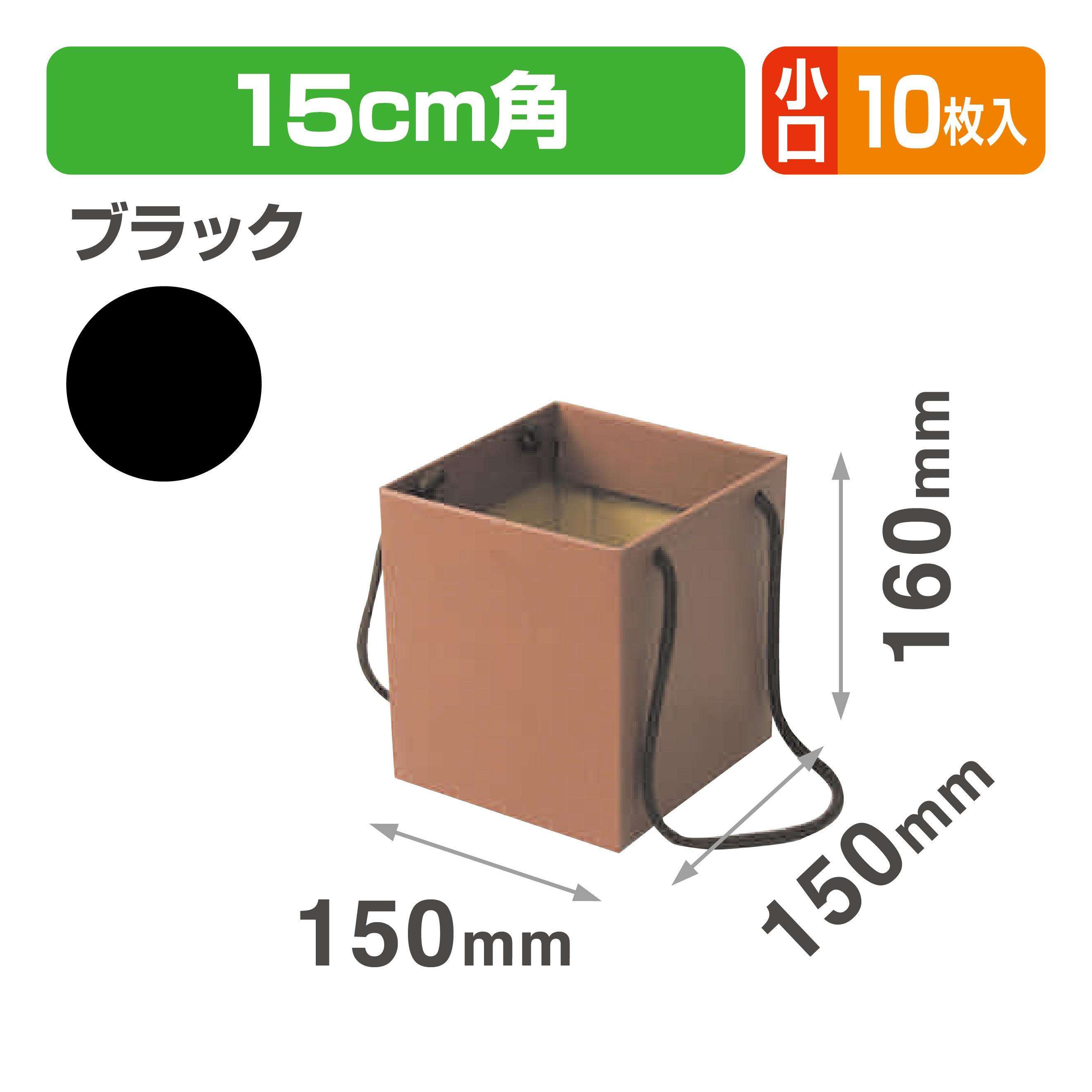 ミニブーケキャリー150(ブラック) 小口