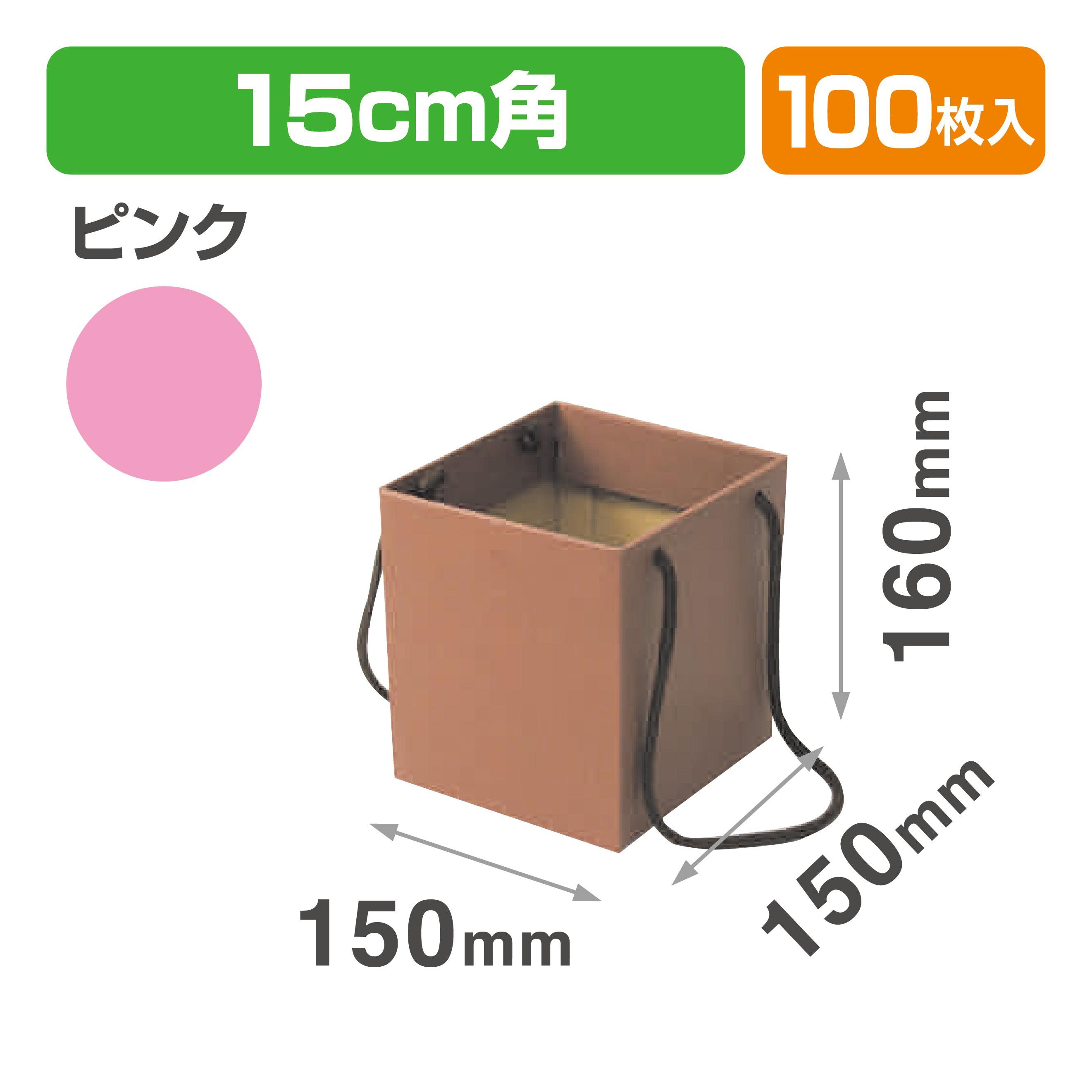 ミニブーケキャリー150(ピンク)
