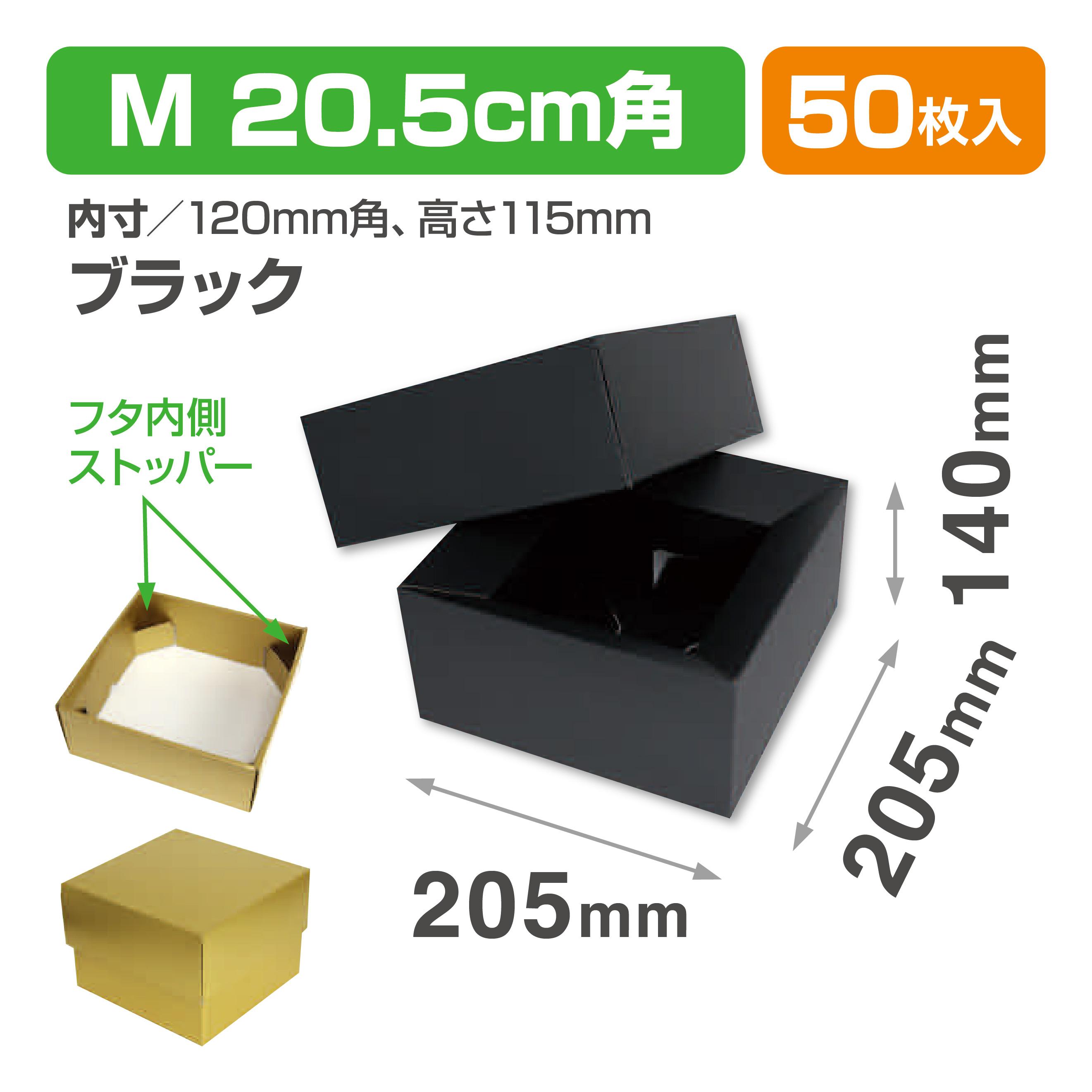 アレンジキューブ(M) ブラック
