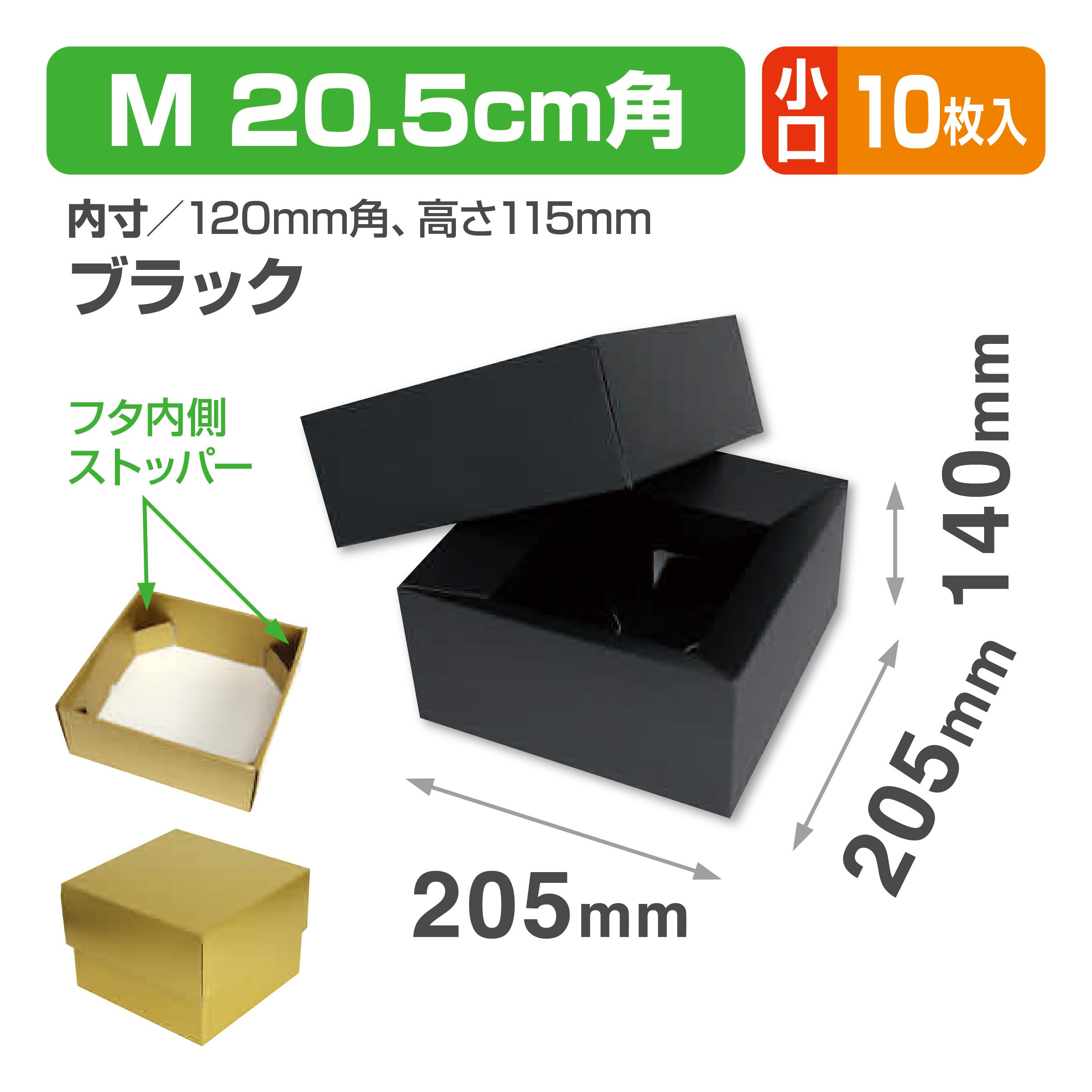 アレンジキューブ(M) ブラック 小口