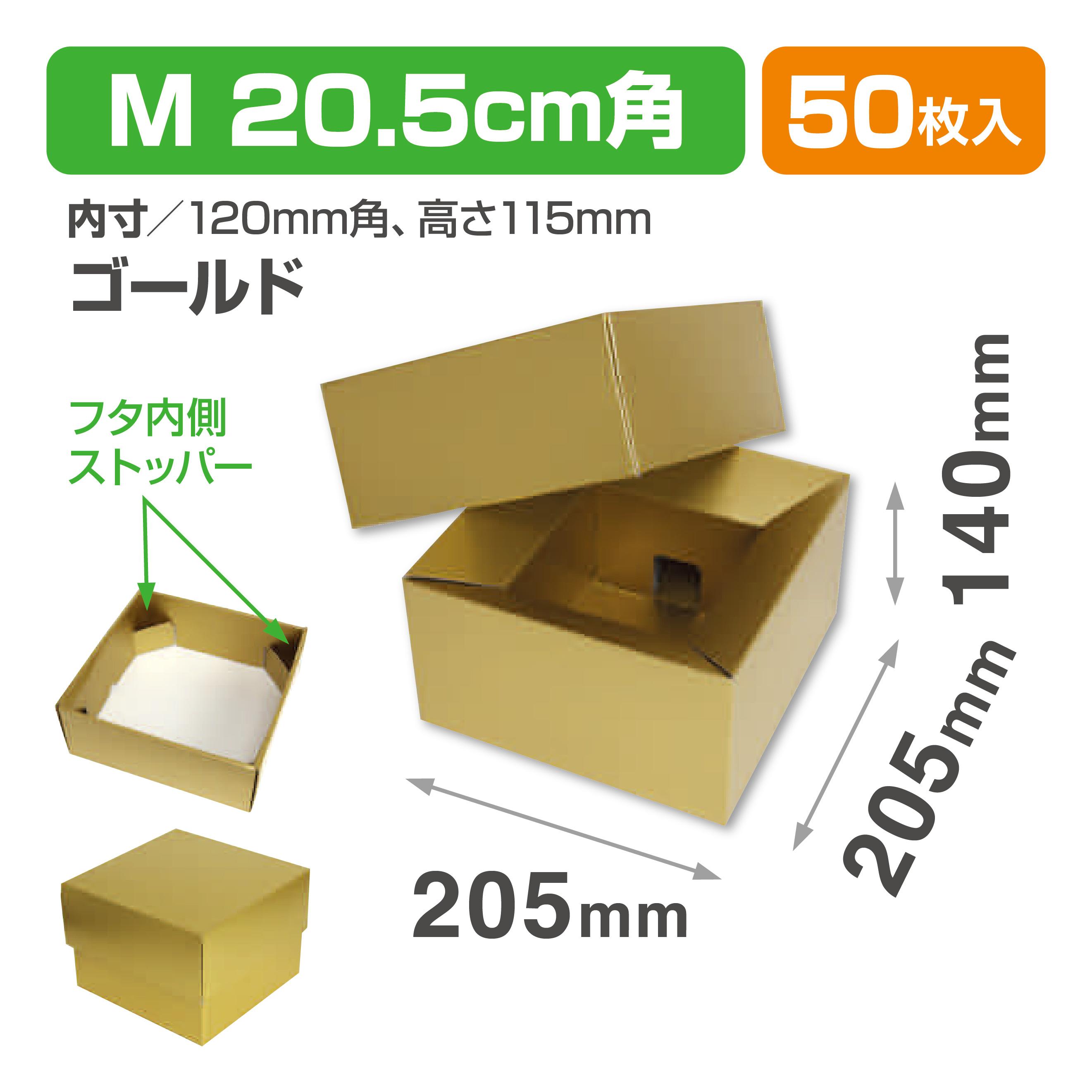 アレンジキューブ(M) ゴールド