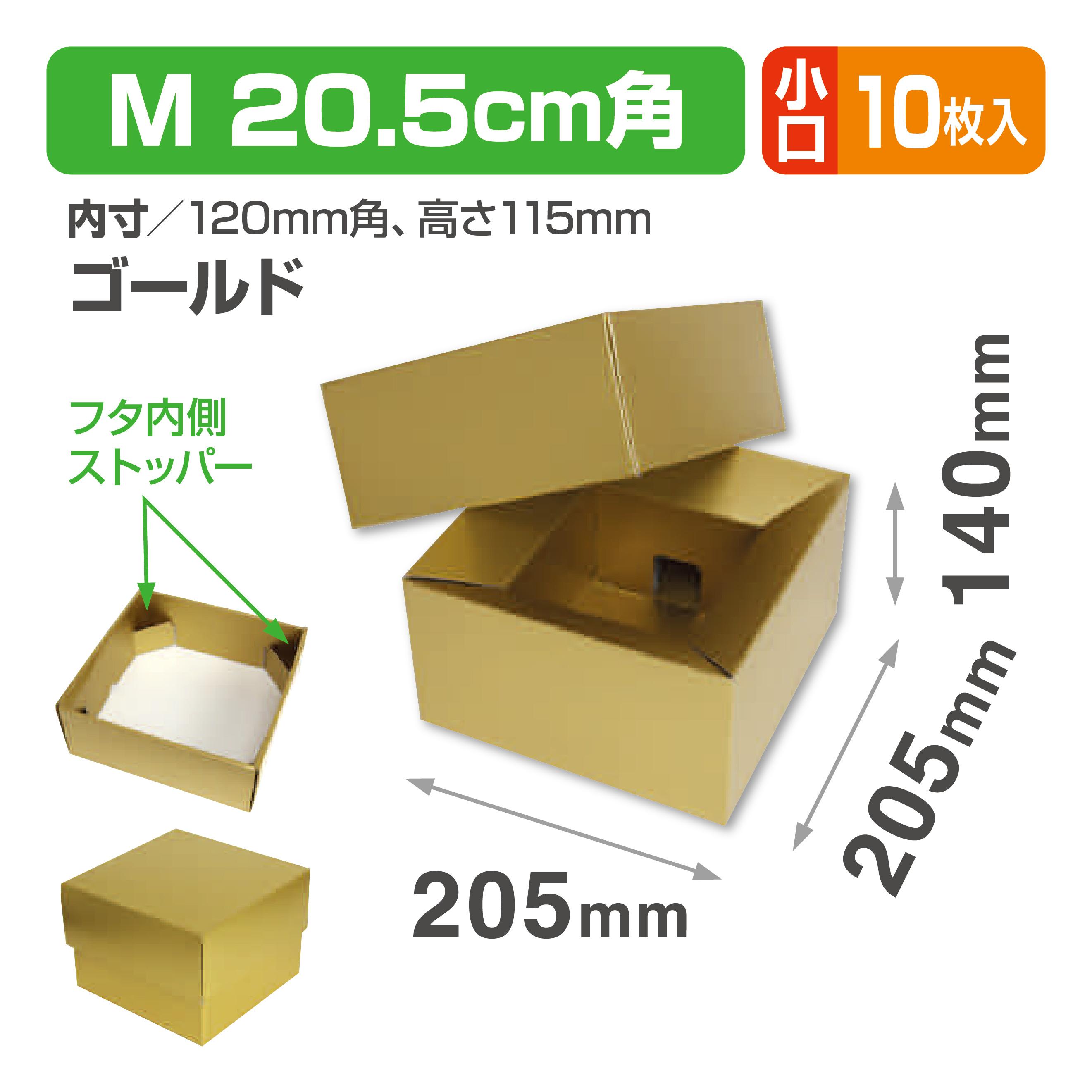 アレンジキューブ(M) ゴールド 小口
